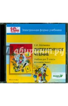 Литературное чтение. 3 класс. В 2-х книгах. Книга 2. Электронная форма учебника (CD) окружающий мир 3 класс электронная форма учебника cd
