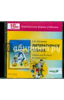 Литературное чтение. 4 класс. В 2-х книгах. Книга 2. Электронная форма учебника (CD) окружающий мир 3 класс электронная форма учебника cd