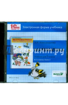 Математика. 1 класс. В 2-х книгах. Книга 2. Электронная форма учебника (CD) окружающий мир 3 класс электронная форма учебника cd