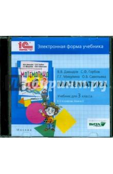 Математика. 4 класс. В 2-х книгах. Книга 2. Электронная форма учебника (CD) окружающий мир 3 класс электронная форма учебника cd