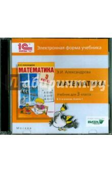 Математика. 3 класс. В 2-х книгах. Книга 1. Электронная форма учебника (CD)