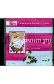 Математика. 4 класс. В 2-х книгах. Книга 1. Электронная форма учебника (CD) окружающий мир 3 класс электронная форма учебника cd