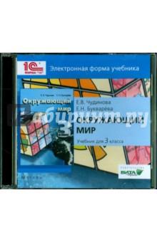 Окружающий мир. 3 класс. Электронная форма учебника (CD) экономика 10 11 классы базовый уровень электронная форма учебника cd
