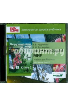 Окружающий мир. 4 класс. В 2-х книгах. Книга 2. Электронная форма учебника (CD) окружающий мир 3 класс электронная форма учебника cd