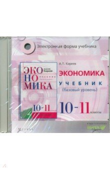 Экономика. 10-11 классы. Электронная форма учебника. Базовый уровень (CD) экономика 10 11 классы базовый уровень электронная форма учебника cd
