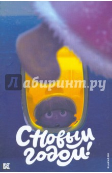 """Набор открыток """"С Новым Годом!"""""""