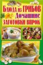 Завязкин Олег Владимирович Блюда из грибов. Домашние заготовки впрок все цены