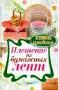 Плотникова Татьяна Федоровна Плетение из бумажных лент