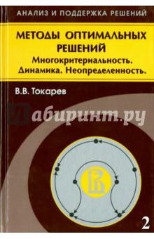 Методы оптимальных решений. В 2 томах. Том 2. Многокритериальность. Динамика. Неопределенность