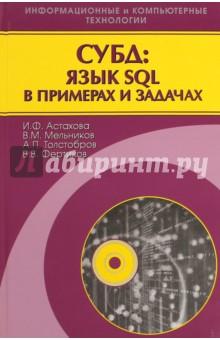 СУБД: язык SQL в примерах и задачах л в доровских древнегреческий язык учебное пособие