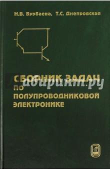 Сборник задач по полупроводниковой электронике