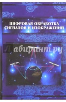 Цифровая обработка сигналов и изображений в радиофизических приложениях магазинникова а основы цифровой обработки сигналов учебное пособие