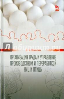 Организация труда и управление производством и переработкой яиц и птиц. Учебное пособие