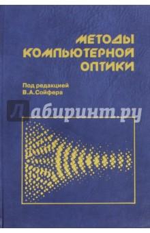Методы компьютерной оптики дмитриева е физика в примерах и задачах уч пос