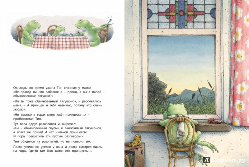 Иллюстрация 1 из 17 для Мой маленький принц - Берни Бос | Лабиринт - книги. Источник: Лабиринт