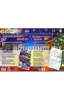 Комплект из 8 плакатов. Любимый праздник - Новый год. 31 декабря - 1 января - Новый год. ФГОС старый новый год с денисом мацуевым