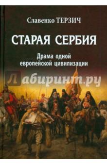 Старая Сербия. XIX - XX вв. утерянные земли россии xix–xx вв
