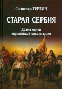 Старая Сербия. XIX - XX вв. Драма одной европейской цивилизации