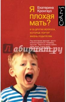 Я плохая мать? И 33 других вопроса, которые портят жизнь родителям екатерина кронгауз я плохая мать и 33 других вопроса которые портят жизнь родителям