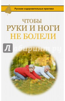Чтобы ноги и руки не болели игорь борщенко поясница без боли уникальный изометрический тренинг