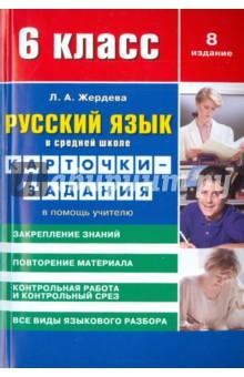 Русский язык в средней школе. Карточки-задания в помощь учителю. 6 класс