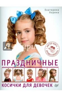 Праздничные косички для девочек. Мастер-класс проф.ессионала