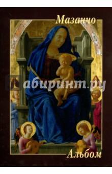 Мазаччо степанов искусство возрождения италия