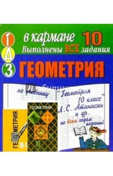 домашние готовые задания геометрия класс 10