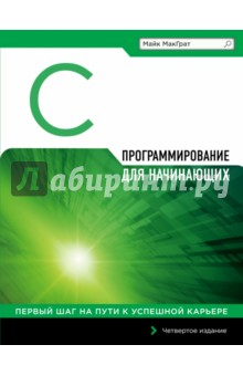 Программирование на C для начинающих рихтер д winrt программирование на c для профессионалов