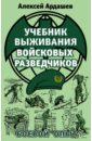Учебник выживания войсковых разведчиков. Боевой опыт, Ардашев Алексей Николаевич
