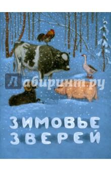 Зимовье зверей. Русская народная сказка фото