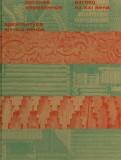 Русское деревянное. Взгляд из XXI века. В 2-х томах. Том 1. Архитектура XIV-XIX веков