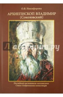 Архиепископ Владимир (Соколовский). Последний настоятель московского Спасо-Андроникова монастыря