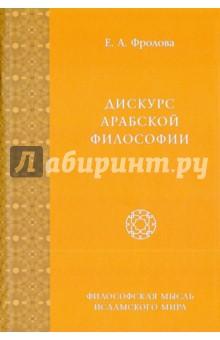 Дискурс арабской философии. Монография мушкетер и фея и другие истории из жизни джонни воробьева