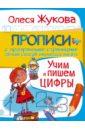 Жукова Олеся Станиславовна Учим и пишем цифры александрова о учим и пишем цифры