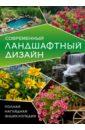 Сладкова Ольга Владимировна Дизайн вашего сада
