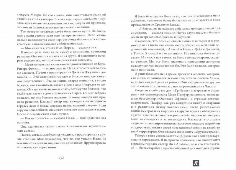 Иллюстрация 1 из 6 для Узнать пересмешника. Жизнь с Харпер Ли - Марья Миллс | Лабиринт - книги. Источник: Лабиринт