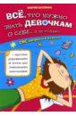 Баулина Мария Евгеньевна Все, что нужно знать девочкам о себе...и не только. СМС-вопросы и ответы джек льюис мозг краткое руководство все что вам нужно знать для повышения эффективности и снижения стресса