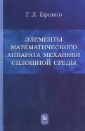 Элементы математического аппарата механики сплошной среды