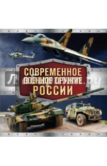 Современное военное оружие России (черная) ахмедов т летательные и подводные аппараты с машущими движителями