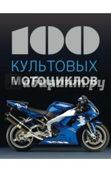 100 культовых мотоциклов от Лабиринт