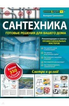 Сантехника: готовые решения для вашего дома сантехника готовые решения для вашего дома эксмо