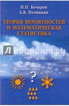 Теория вероятностей и математическая статистика кочетков е смерчинская с соколов в теория вероятностей и матем статистика кочетков