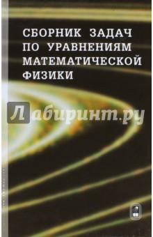 Сборник задач по уравнениям математической физики владимиров в сборник задач по уравнениям математической физики