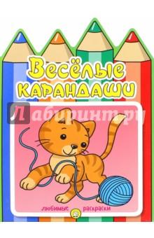 Книга Веселые карандаши. Кошечка