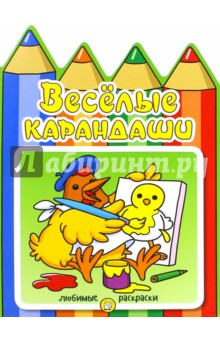 Книга Веселые карандаши. Курочка