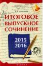 Итоговое выпускное сочинение 2015/2016, Амелина Елена Владимировна