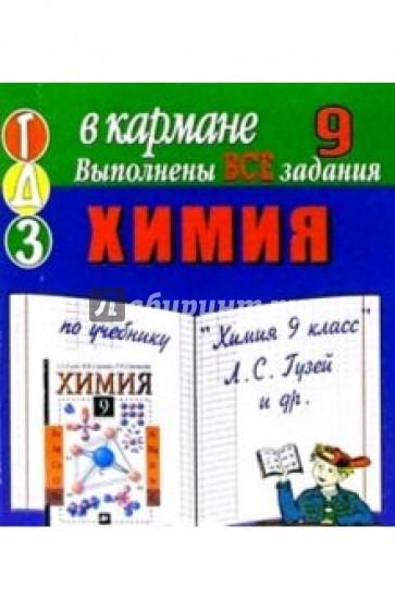 готовые домашние задания по химии 9 класс кузнецова картинки