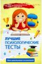 Колесникова Галина Ивановна Лучшие психологические тесты для школьного психолога