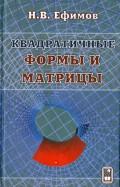Квадратичные формы и матрицы